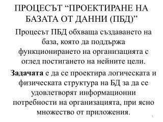 """ПРОЦЕСЪТ """"ПРОЕКТИРАНЕ НА БАЗАТА ОТ ДАННИ (ПБД)"""""""