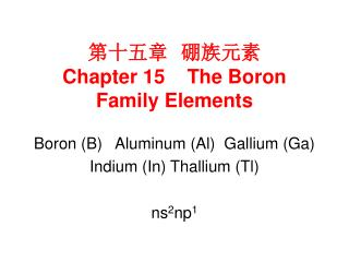第十五章  硼族元素 Chapter 15    The Boron  Family Elements
