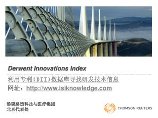 Derwent Innovations Index ???? (DII) ??????????? ??? http://www.isiknowledge.com