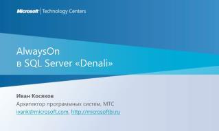 A lwaysOn в  SQL  Server  « Denali »