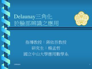 Delaunay 三角化 於臉部辨識之應用