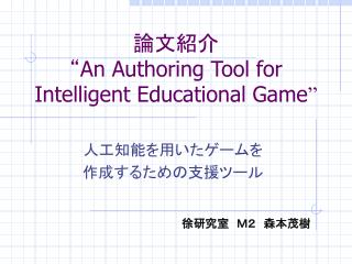 An Authoring Tool for Intelligent Educational Game
