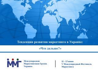 Тенденции развития маркетинга в Украине:
