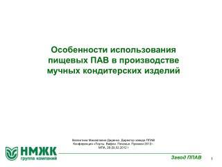 Особенности использования пищевых ПАВ в производстве мучных кондитерских изделий