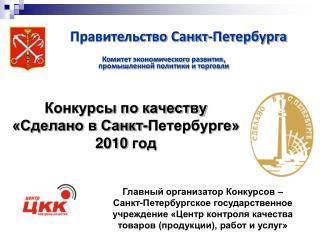 Конкурсы по качеству  «Сделано в Санкт-Петербурге»  20 10 год