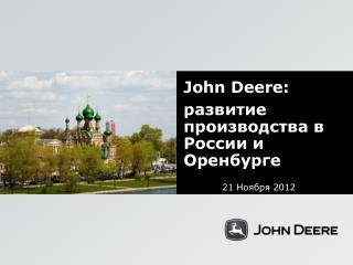 John Deere: развитие производства в России и Оренбурге