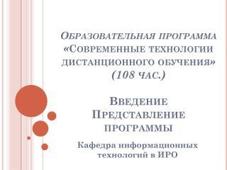 Кафедра информационных технологий в ИРО