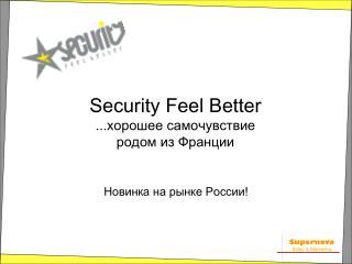 Security Feel Better ...хорошее самочувствие  родом из Франции