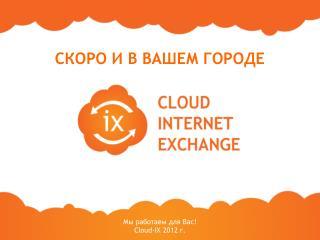 Мы работаем для Вас!  Cloud - IX  2012 г.