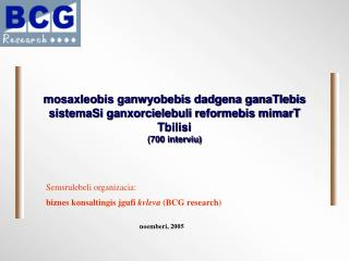 Semsrulebeli organizacia: biznes konsaltingis jgufi  kvleva  (BCG research)