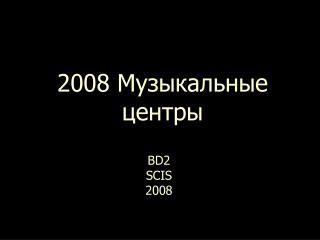 2008  Музыкальные центры