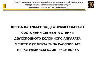 ГОУ ВПО «УФИМСКИЙ ГОСУДАРСТВЕННЫЙ НЕФТЯНОЙ ТЕХНИЧЕСКИЙ УНИВЕРСИТЕТ»