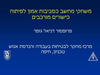 פרופסור דניאל גופר מרכז מחקר לבטיחות בעבודה והנדסת אנוש טכניון, חיפה
