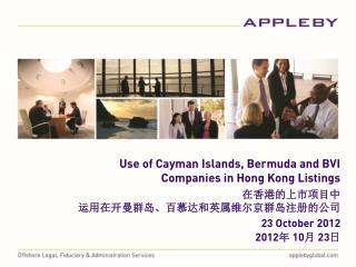 Use of Cayman Islands, Bermuda and BVI Companies in Hong Kong Listings 在香港 的 上市 项目 中