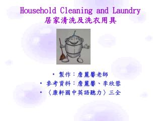 Household Cleaning and Laundry 居家清洗及洗衣用具