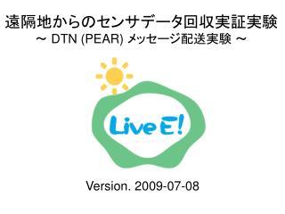 遠隔地からのセンサデータ回収実証実験 ~  DTN (PEAR)  メッセージ配送実験 ~