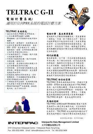 TELTRAC G-II  電 話 計 費 系 統 :  適用於任何 PBX 系統的電話計費方案