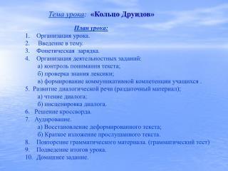 Тема урока : «Кольцо Друидов»