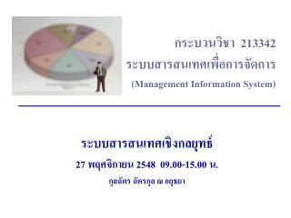 กระบวนวิชา 213342 ระบบสารสนเทศเพื่อการจัดการ (Management Information System)