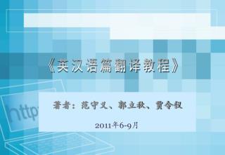 著者:范守义、郭立秋、贾令仪 2011 年 6-9 月