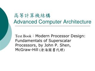 高等計算機結構 Advanced Computer Architecture