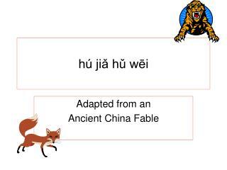 hú jiǎ hǔ wēi