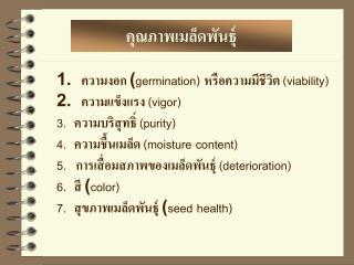 1.  ความงอก ( germination)  หรือความมีชีวิต  (viability) 2.  ความแข็งแรง (vigor)
