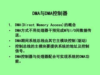 DMA 与 DMA 控制器