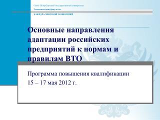Основные направления адаптации российских предприятий к нормам и правилам ВТО