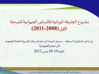 مشروع الخارطة الوبائية للأمراض الحيوانية للمرحلة الأولى  (2008-2011)