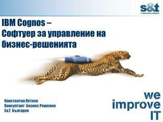 IBM Cognos  –  Софтуер за управление на бизнес-решенията
