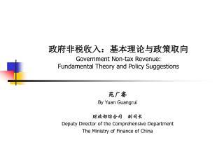 政府非税收入 : 基本理论与政策取向 Government Non-tax Revenue: Fundamental Theory and Policy Suggestions