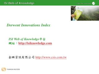 金珊資訊有限公司  http://www.csis.com.tw