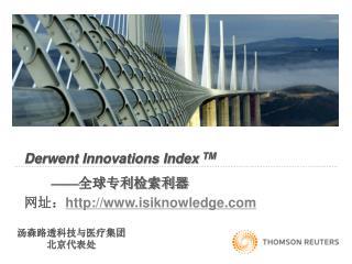 Derwent Innovations Index  TM  —— 全球专利检索利器 网址: http://www.isiknowledge.com