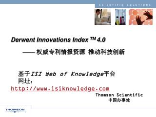 Derwent Innovations Index  TM  4.0 ��  ????????  ??????   ?? ISI Web of Knowledge ??