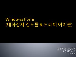 Windows Form ( 대화상자 컨트롤  &  트레이  아이콘 )