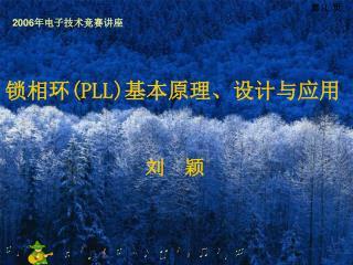 锁相环 (PLL) 基本原理、设计与应用