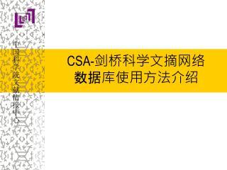 CSA- 剑桥科学文摘网络 数据库使用方法介绍