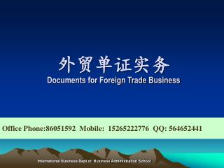 外贸单证实务 Documents for Foreign Trade Business