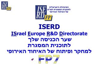 ISERD IS rael  E urope  R &D  D irectorate שער הכניסה שלך  לתוכנית המסגרת