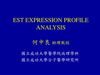 EST EXPRESSION PROFILE ANALYSIS 何中良  助理教授