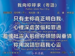 我向你呼求  ( 粵語 )  Father, Unto You I Cry 1/4