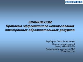 ZNANIUM.COM Проблема эффективного использования электронных образовательных ресурсов