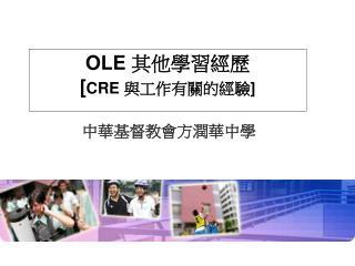 OLE  其他學習經歷 [ CRE  與工作有關的經驗 ]