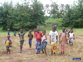 기니 공화국의  왓수룽  종족 ( Wassulu  of Guinea)