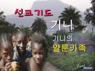 기니의 얄룬카족