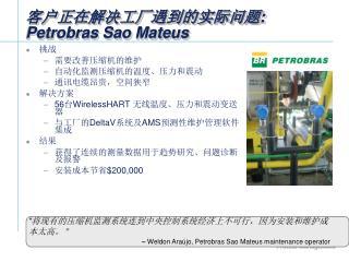 客户正在解决工厂遇到的实际问题 : Petrobras Sao Mateus
