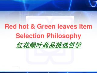Red hot & Green leaves Item Selection Philosophy 红花绿叶商品挑选哲学