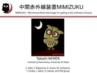 中間赤外線装置 MIMIZUKU