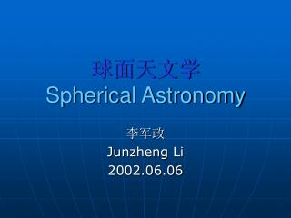 球面天文学 Spherical Astronomy